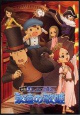 ◆希少品◆108ラージピースジグソーパズル:レイトン教授と永遠の歌姫《廃番商品》