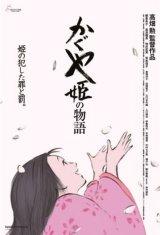 ★32%off★ミニパズル150ピース:ジブリポスターコレクションNo.21かぐや姫の物語