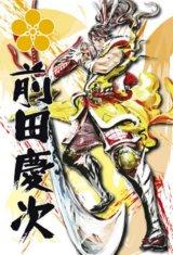 ◆希少品◆300ピースジグソーパズル:前田 慶次《廃番商品》