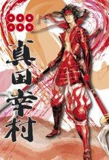 ◆希少品◆300ピースジグソーパズル:真田幸村 其の二《廃番商品》