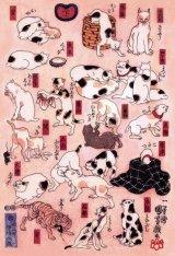 ★33%off★300ピースジグソーパズル:猫飼好五十三疋 下(歌川国芳)