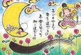 【取寄商品】★38%off★300ピースジグソーパズル:来た道行く道(石川真理)