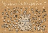 ◆希少品◆300ピースジグソーパズル:毎日を夢中でいたい(ちびギャラ)《廃番商品》