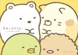 ◆希少品◆56ラージピースジグソーパズル:すみっコぐらし ぎゅーっとすみっコ《廃番商品》