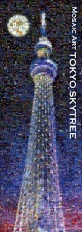 ■352ピースジグソーパズル:モザイクアート 東京スカイツリー®光るナイトビュー《廃番商品》