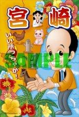 ◆希少品◆プチパズル204ピース:宮崎・いい所っちゃが! 《廃番商品》