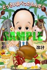◆希少品◆プチパズル204ピース:宮崎・食べったもんせ! 《廃番商品》