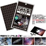 ■プチパズル99ピース:宇宙パズル・ダーク《カタログ落ち商品》