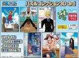 ◆希少品◆ミニパズル54ピース:ワンピース パズルコレクション3D 3rd(6個入り BOX販売)《廃番商品》