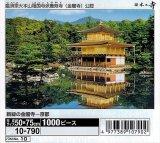 ★32%off★1000ピースジグソーパズル:新緑の金閣寺