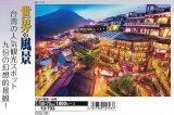 ★32%off★1000ピースジグソーパズル:九份の夜景-台湾