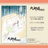 ■1000ピースジグソーパズル:かぐや姫の物語