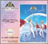 ★32%off★1000ピースジグソーパズル:KING OF PRISM -PRIDE the HERO- 繋がれた絆