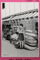 ◆希少品◆ミニパズル150ピース:高校球児ザワさん《廃番商品》