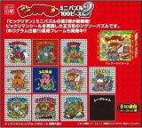 ■ミニパズル100ピース:ビックリマン ミニパズル100ピース聖魔大戦2(12個入り BOX販売)《廃番商品》