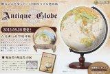 【取寄商品】3D球体240ピース:アンティークグローブ