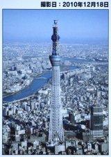 ◆希少品◆2014スモールピースジグソーパズル:東京スカイツリー®遥か北を眺めて《廃番商品》