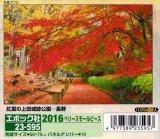 【取寄商品】★34%off★2016ベリースモールピースジグソーパズル:紅葉の上田城跡公園-長野