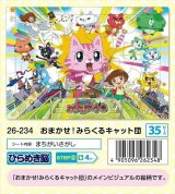 板パズル35ピース:ピクチュアパズル おまかせ!みらくるキャット団