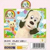 板パズル9ピース:ピクチュアパズル ワンワンとうーたん♪ げんきにばあっ!