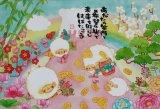 ■300ピースジグソーパズル:しあわせひつじ(まえだたかゆき)《廃番商品》