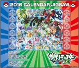 ◆希少品◆500ラージピースジグソーパズル:ポケットモンスターXY&Z 2016年カレンダージグソー《廃番商品》