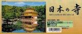 【取寄商品】★33%off★2000スモールピースジグソーパズル:新緑の金閣寺