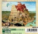 【取寄商品】★32%off★2000スモールピースジグソーパズル:バベルの塔(ブリューゲル)