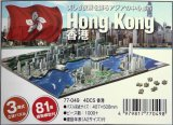 4D CITY SCAPE TIME PUZZLE 香港《カタログ落ち商品》