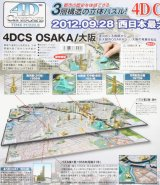 4D CITY SCAPE TIME PUZZLE 大阪《カタログ落ち商品》