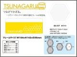 TSUNAGARU+Honey(つながるプラスハニー)ホワイト(11.8×13.6cm/1-6)《廃番商品》