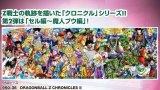 ★32%off★950ピースジグソーパズル:DRAGONBALLZ CHRONICLES II