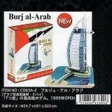 3Dパズル ブルジュ・アル・アラブ(アラブ首長国連邦・ドバイ)
