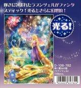 ★31%off★108ピースジグソーパズル:輝く魔法の髪(ラプンツェル)〈光るジグソー〉