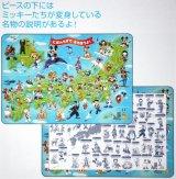 板パズル60ピース:ミッキーと日本地図であそぼうよ!