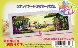 ★32%off★ステンドアート456スモールピースジグソーパズル:Magic Moment