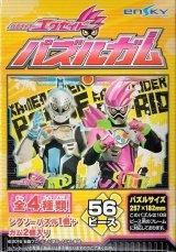 ■56ラージピースジグソーパズル:仮面ライダーエグゼイド パズルガム (1)柄