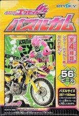 ■56ラージピースジグソーパズル:仮面ライダーエグゼイド パズルガム (4)柄