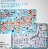 板パズル60ピース:ハローキティと日本地図をおぼえましょう