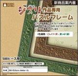 NEWジブリ作品専用パズルフレーム 500ピース用 葉っぱ(緑)(38×53cm/5-B)