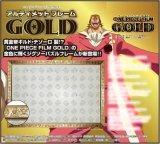 ワンピース専用アルティメットフレームGOLD 108L/300ピース用(26×38cm/No.3)(カラー:ゴールド)《廃番商品》