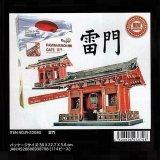3Dパズル 雷門(日本)