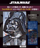 ■1000ピースジグソーパズル:スター・ウォーズ ダース・ベイダー(フォトモザイク)