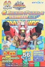 ■56ラージピースジグソーパズル:動物戦隊ジュウオウジャー ジグソーパズルガムつき (3)柄