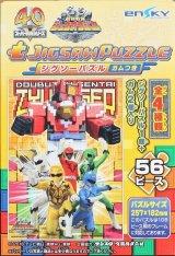 ■56ラージピースジグソーパズル:動物戦隊ジュウオウジャー ジグソーパズルガムつき (4)柄