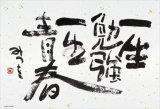 ★34%off★150ラージピースジグソーパズル:一生勉強(相田みつを)