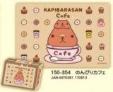 ◆希少品◆ミニパズル150ピース:カピバラさん のんびりカフェ《廃番商品》