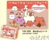 ◆希少品◆ミニパズル150ピース:カピバラさん きゅるんとハート《廃番商品》