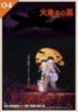 ★32%off★ミニパズル150ピース:ジブリポスターコレクションNo.4火垂るの墓