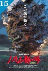 ★32%off★ミニパズル150ピース:ジブリポスターコレクションNo.15ハウルの動く城